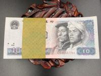 80年10元旧币