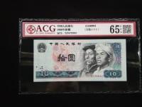 10元人民币 第四套