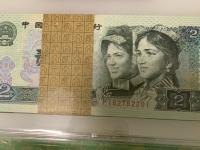 90年绿幽灵2元纸币