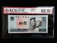 1980版10元