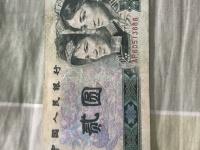 第四版人民币2元精灵