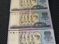90版100元人民币价格退出流通