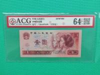 人民币1990年1元