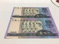 100元90年