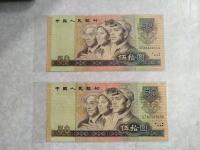 第4套人民币50元90版