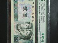 1980版2元四版币