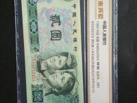 1980年2元钱