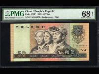 90版50旧币