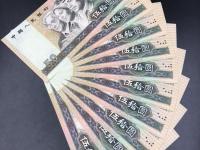 1990年50元钱币