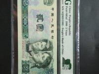 1980年2元绿钻带绿波