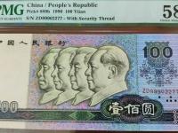 1990年纸币100元价格查询