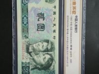 第四套人民币1980年2元幽灵绿