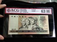 绿50元1990年
