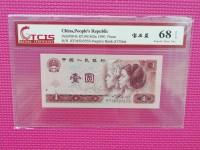 第四版人民币90红1元