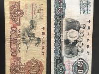 大团结人民币十元