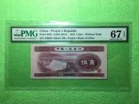 53版5角纸币价格