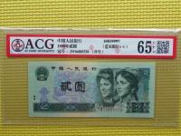 第四套人民币90年2元纸币