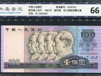 80版 100元