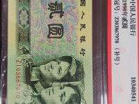 1990年绿色 2元