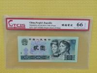 第四套1980版人民币2元