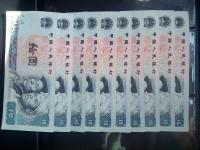 第四套人民币的10元