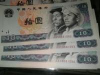 第四版10人民币