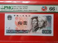 第四版人民币80年10元