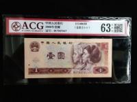 80版1元金杯桃花红