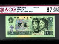 1990年2元