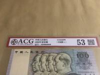 90年的老版100元值多少钱