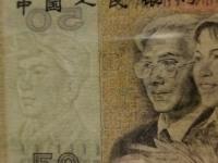 80版人民币50元人民币