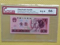 90年1元金杯荧光桃花