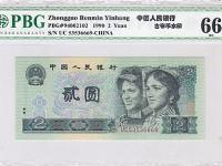 90年版2元币100张全新币价格