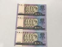90版100元尾号88888人民币价格