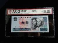 人民币80年的10元