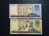 90年新版100元人民币最新价格表
