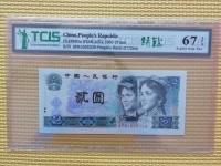 第四版人民币2元80年
