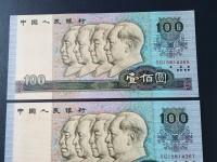 第四套1990年100元人民币价格