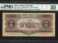 53年的5元纸币