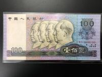 100元90年版纸币价格查询