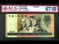 50元90版纸币