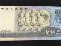 90版100元纸币最新价格