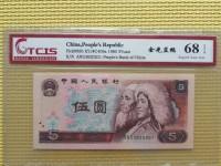 80年版5元角人民币