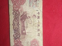 第三套人民币1元多少钱