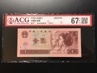 96年1元荧光钞