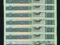 第四套绿色2元纸币