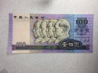 90版老100元纸币价格表