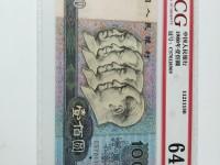 1980年的100人民币