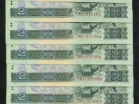 第四版人民币2元蓝宝石