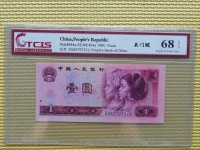 80版1元人民币白金龙